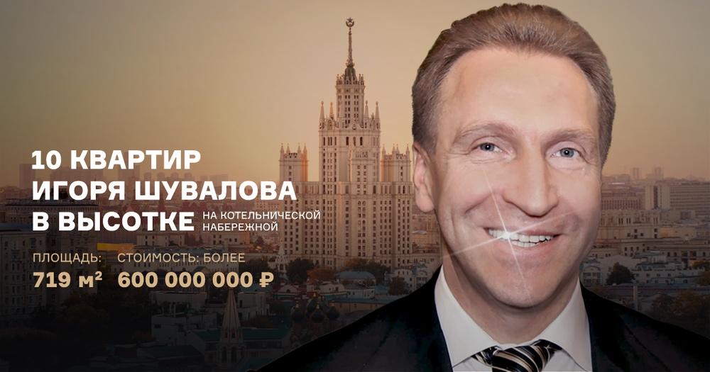 Навальный обратится в ФСБ и СК с требованием проверить сообщение в СМИ о «грузовиках денег» для Шувалова