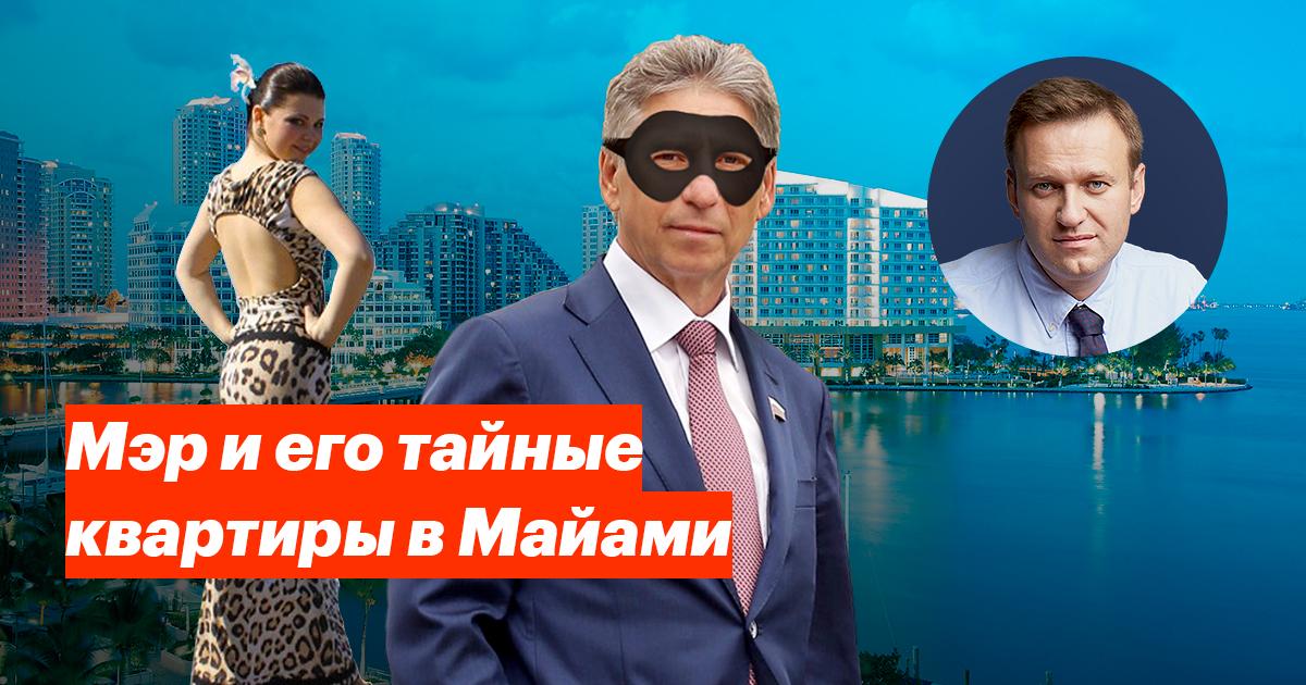 навальный - Magazine cover