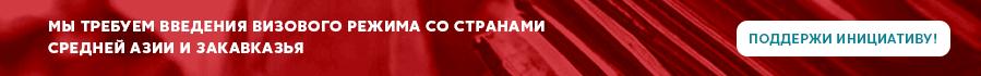 Введение визового режима со странами Средней Азии и Закавказья